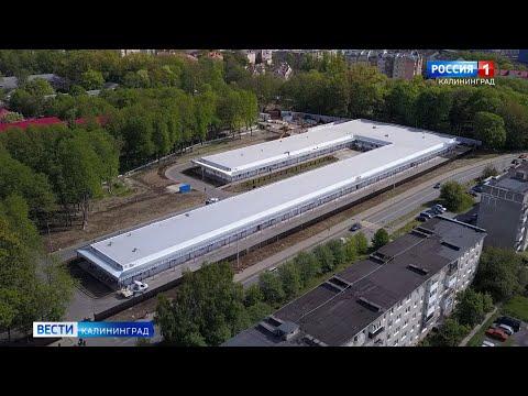 Многофункциональный медицинский центр в Калининграде готов к приёму пациентов