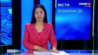 Вести Бурятия. 09-00 (на бурятском языке) Эфир от 20.04.2021