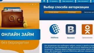 Получить онлайн кредит займ на Киви кошелек