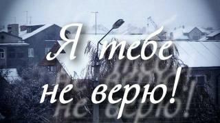 НЕ ВЕРЮ! Видеосъёмка свадьбы Волгоград и Волжский