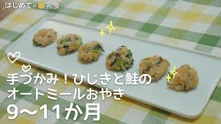 おやき オートミール 手づかみ食べできる、オートミールを使った「おやき」の作り方!