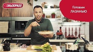 Рецепт настоящей лазаньи от Маттео Лаи