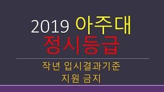 2019 아주대 정시등급