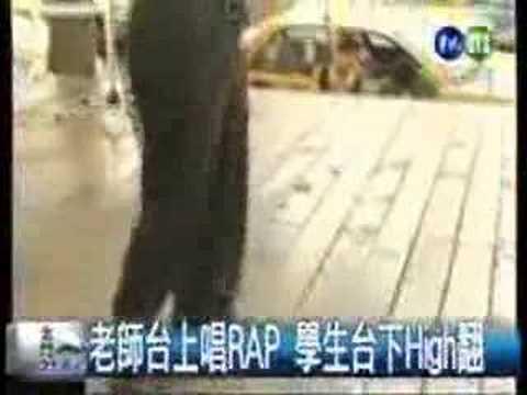 Taiwan College Teacher Raps (Chang) 張睿銓