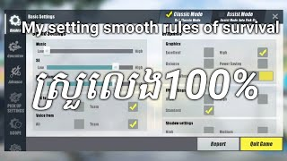 how to fix lag rules of survival - របៀបកែ game rules of survival - rules of survival | Nit KH YT