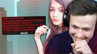 ЗАБАНИЛ КАРИНУ СТРИМЕРШУ В GTA SAMP