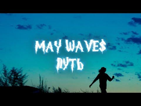 Смотреть клип May Wave$ - Путь