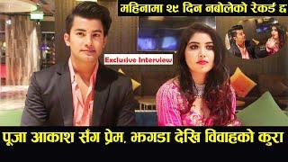 Pooja Aakash सँग Exclusive कुराकानी, प्रेम झगडा देखी विवाहको बारे गरे धेरै कुराको खुलासा | Interview