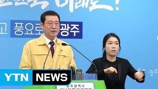 광주광역시, 오는 26일까지 유흥시설 집합금지 행정명령…