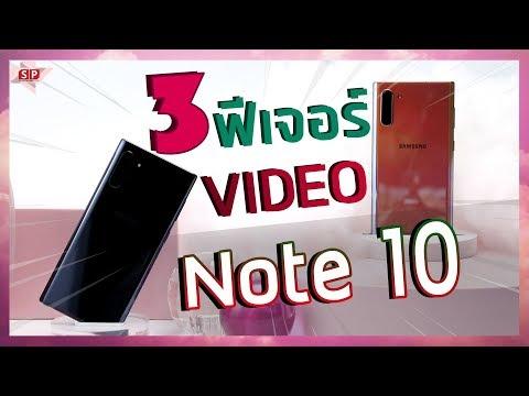 3 ฟีเจอร์ Video สุดเจ๋ง เฉพาะใน Samsung Galaxy Note 10 | Note 10  เท่านั้น - วันที่ 26 Sep 2019