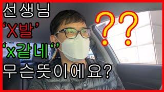 일본에서 한국어 강사 경험담