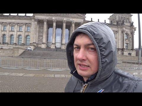 VLOG: БЕРЛИН - НЕМЕЦКИЙ АВТОБАН, ОБЗОР ОТЕЛЯ, РЕЙХСТАГ и СИМВОЛ БЕРЛИНА