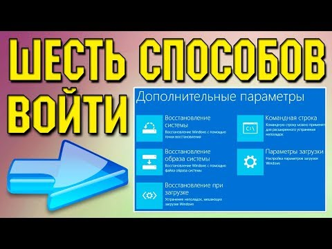 Шесть способов открыть Дополнительные параметры запуска Windows 10