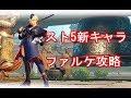 【SF5AE】新キャラ!ファルケ攻略!!【SFVAE:201804ver】