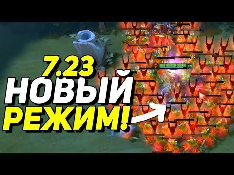 НОВЫЙ РЕЖИМ В ДОТА 2 ПАТЧ 7.23! ЗАЩИТИ БОССА И ВЫИГРАЙ - АКС
