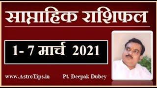 साप्ताहिक राशिफल | Weekly Rashifal 1-7 March , 2021 by @Astro Deepak Dubey
