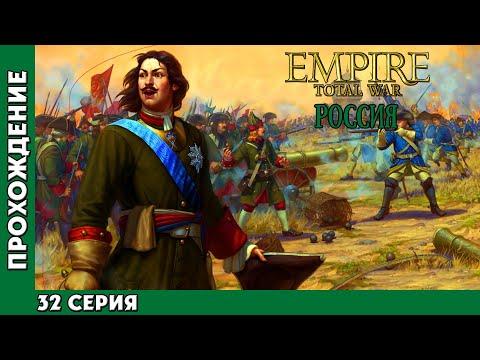 Empire: Total War за Российскую империю #32 - Захватываем Европу!