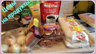 Какие продукты покупаю. Цены на продукты в Алтайском крае.