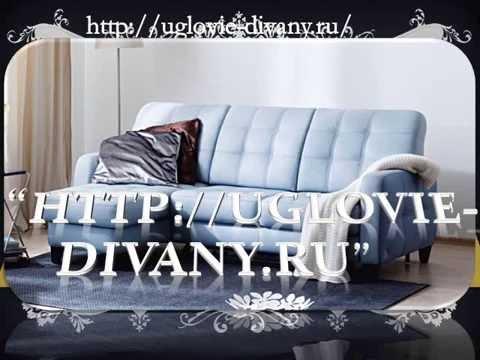 Диваны угловые екатеринбург недорого - YouTube