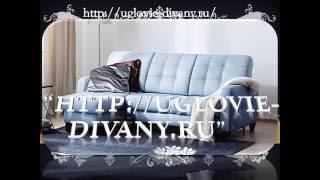 видео диван купить москва недорого