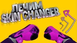 🔴 решение ВСЕХ проблем CS:GO Skin Changer 🔴 КС ГО 🔴проблемы со СКИН ЧЕНДЖЕР🔴 как поменять ЯЗЫК🔴