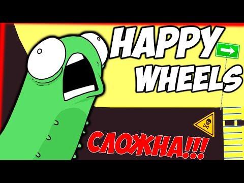 видео: САМЫЙ СЛОЖНЫЙ УРОВЕНЬ Happy Wheels - ФРОСТ