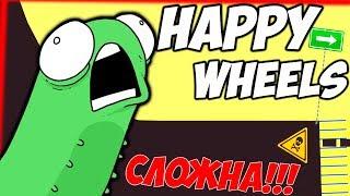 САМЫЙ СЛОЖНЫЙ УРОВЕНЬ Happy Wheels - ФРОСТ