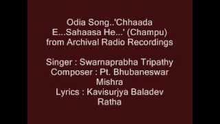 Odia Song...''Chhaada E..(Champu)..'' sung by Swarnaprabha Tripathy from Archival Radio Recordings