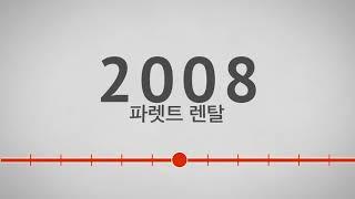 AJ렌탈 홍보영상_파렛트&물류기기 부문