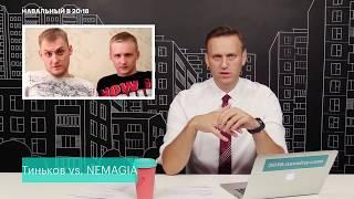 Навальный: Немагия vs Тинькофф