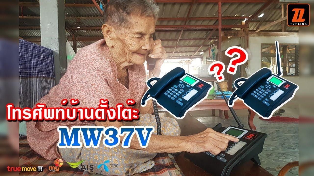 รีวิว โทรศัพท์ตั้งโต๊ะแบบใส่ซิม MW-37V Fixed Wireless Phone