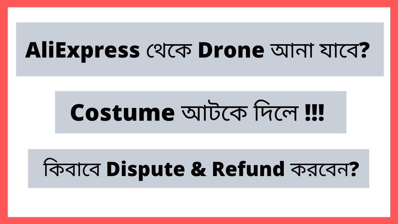 AliExpress থেকে Drone আনা যাবে? How to buy drone from AliExpress in Bangla !!!