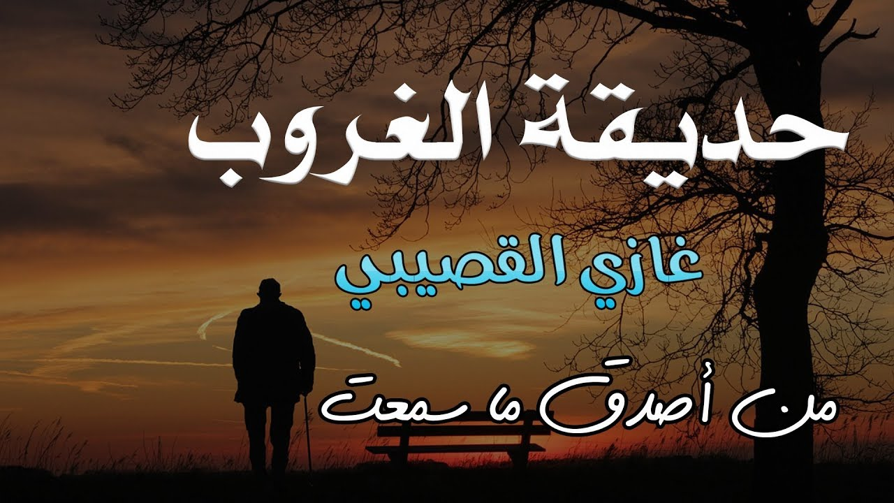 من أروع وأصدق ما سمعت | قصيدة غازي القصيبي قبل وفاته - YouTube