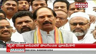 Telangana Congress Leaders Plans For 2019 Elections | Mahaa News