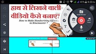 how to make handwriting effect in Kinemaster | create handwriting effect hindi/urdu