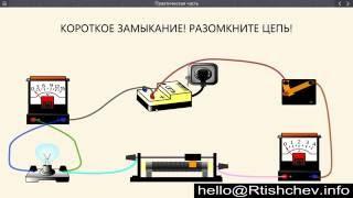 Интерактивная презентация по физике | Создано в Adobe Flash CS3