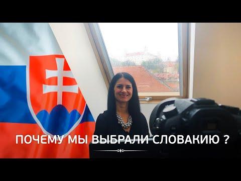 Почему мы выбрали Словакию для иммиграции?