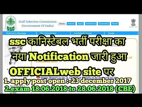 SSC GD 2018| SSC GD recruitment constable 2017|official web पर new notification जारी हुआ।