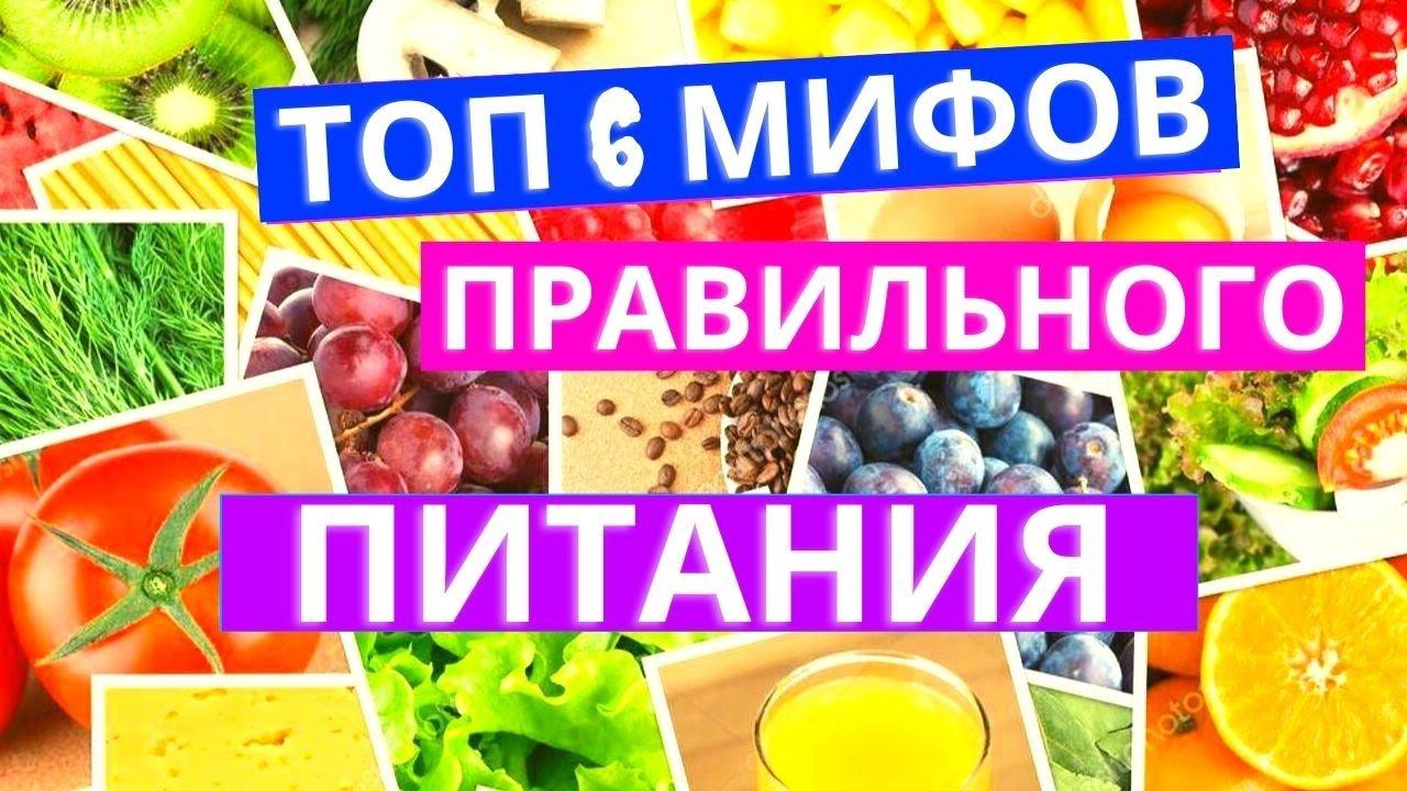 Топ 6 мифов и удивительная правда о полезном питании. Мнения зарубежных и наших диетологов