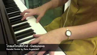 [KARAOKE] ไกลแค่ไหนคือใกล้ - Getsunova Piano Ver