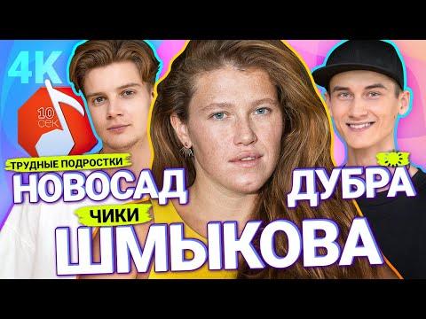 Узнать за 10 секунд | Варвара ШМЫКОВА, Сергей НОВОСАД, Артём ДУБРА угадывают Лапенко, Хаски и еще 18