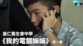 Publication Date: 2020-01-06 | Video Title: 皇仁舊生會中學 X 奮青創本視《我的電競嫲嫲》第一集