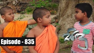 Sidu | Episode 835 18th October 2019 Thumbnail