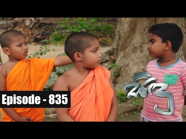 Sidu | Episode 835 18th October 2019