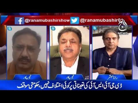 DG ISI Ki Tainati..Mamlay Ko Ghalat Rang Diya Gaya?| Aaj Rana Mubashir Kay Sath | 15 Oct | Aaj News