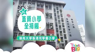 Publication Date: 2019-04-05 | Video Title: Think Big - 嶺南大學香港同學會小學