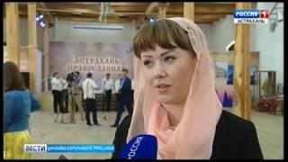 Выставка ''Астрахань православная''