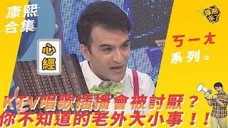 【ㄎ一ㄤ精彩】KTV唱歌插播會被討厭?你不知道的老外大小事!!