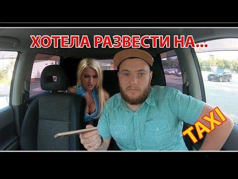 Лживая блондинка хочет таксиста...