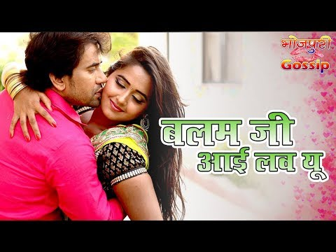 Balam Ji I Love You Bhojpuri Movie - बलम जी आई लव यू का मुहुर्त - Nirahua, Kajal Raghwani